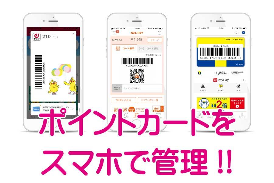T ポイント アプリ Tポイントアプリ使えない 解決方法 ポイントアプリ人気おすすめ...